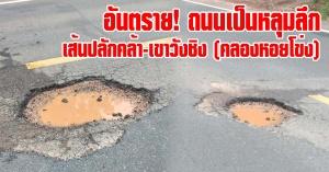 คลองหอยโข่ง | อันตราย! ถนนเป็นหลุมลึก เส้นปลักคล้า-เขาวังชิง ประชาชนขับรถผ่านโปรดระมัดระวัง