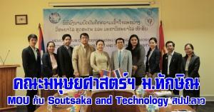 สงขลา | คณะมนุษยศาสตร์ฯ ม.ทักษิณ ลงนาม MOU กับ Soutsaka and Technology  สปป.ลาว