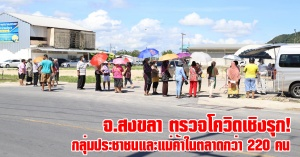 สงขลา | สาธารณสุขจังหวัดสงขลาเร่งคัดกรองเชิงรุก ตรวจหาเชื้อโควิด-19 ในชุมชน กลุ่มประชาชนและแม่ค้าในตลาด พื้นที่อำเภอเมืองสงขลา วันนี้กว่า 220 คน
