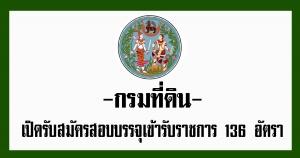 กรมที่ดิน เปิดรับสมัครสอบบรรจุเข้ารับราชการ 136 อัตรา