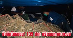 สงขลา | ยึดอีกไซหนอน! 139 ปาก บริเวณเกาะยอ ไร้เจ้าของแสดงตัวตน กรมประมงเน้นย้ำชาวประมงใช้เครื่องมือถูกกฎหมาย
