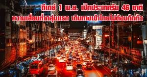 ดีเดย์ 1 พ.ย. เปิดประเทศรับ 46 ชาติ ความเสี่ยงต่ำกลุ่มแรก เดินทางเข้าไทยได้ ไม่ต้องกักตัว