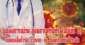 หาดใหญ่      แถลงการณ์โรงพยาบาลสงขลานครินทร์ เกี่ยวกับข่าวผู้ป่วยเฝ้าระวัง ไวรัส COVID-19 (ฉบับที่ 2)
