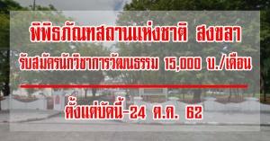 สงขลา | พิพิธภัณฑสถานเเห่งชาติ สงขลา รับสมัครลูกจ้างเหมาบริการตำเเหน่งนักวิชาการวัฒนธรรม 1 อัตรา 15,000 บาท/เดือน ตั้งเเต่บัดนี้ถึง 24 ตุลาคม 2562