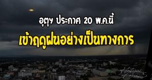 20 พฤษภาคม นี้ | เตรียมตัวให้พร้อมต้อนรับหน้าฝนประเทศไทย
