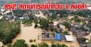 สงขลา | ปภ. เขต 12 สรุป สถานการณ์น้ำท่วม จ.สงขลา ประสบภัย 4 อำเภอ สะเดาอ่วมสุด