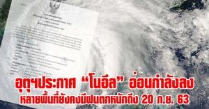 """อุตุฯประกาศฉบับที่ 16 """"โนอึล"""" อ่อนกำลังลง หลายพื้นที่ยังคงมีฝนตกหนักถึง 20 ก.ย. 63"""