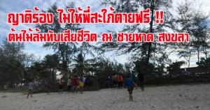 (มีคลิป) สงขลา | ญาติร้อง ต้นไม้ริมหาดล้มทับเสียชีวิต !!