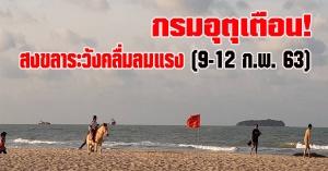 หาดใหญ่ | ประกาศศูนย์อุตุนิยมวิทยา เตือนระวังคลื่นลมแรงบริเวณอ่าวไทยตอนล่าง 9-12 ก.พ. 63 เรือเล็กงดออกจากฝั่ง