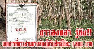 แจ้งชาวสวนยางพารา..การเตรียมเอกสารเพื่อโครงการรับเงินไร่ละ 1,800 บาท