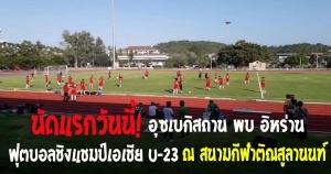 สงขลา | เริ่มนัดแรก! การแข่งขันกีฬาฟุตบอลชิงแชมป์เอเชีย รุ่นอายุไม่เกิน 23 ปี