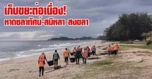 สงขลา | เดินหน้า! เก็บขยะต่อเนื่อง บริเวณหาดชลาทัศน์-สมิหลา เพื่อต้อนรับนักท่องเที่ยว