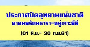 ประกาศปิดอุทยานแห่งชาติหาดนพรัตนธารา-หมู่เกาะพีพี(01 มิ.ย.- 30 ก.ย.61)