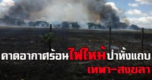 เทพา | ไฟไหม้ข้างถนน ขยายเป็นวงกว้าง !!