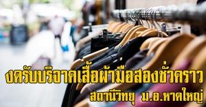 หาดใหญ่ |  งดรับบริจาคเสื้อผ้ามือสองชั่วคราว เนื่องจากมีผู้สนใจนำเสื้อผ้ามาบริจาคเป็นจำนวนมากจนไม่มีพื้นที่รองรับได้