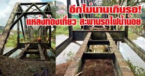 น้ำน้อย   ไม่นานเกินรอ!  แหล่งท่องเที่ยวสะพานรถไฟสายเก่าน้ำน้อย ที่ชาวบ้านพร้อมใจกันบูรณะ