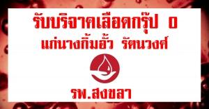 สงขลา | รับบริจาคเลือดกรุ๊ป O เนื่องจากนางกิ้มอั้ว รัตนวงศ์ ต้องการเลือดจำนวนมากในการรักษา