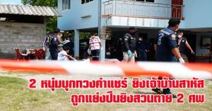 พัทลุง | 2 หนุ่มบุกทวงค่าแชร์ ยิงเจ้าบ้านสาหัส แต่กลับถูกแย่งปืนยิงสวนตาย 2 ศพ