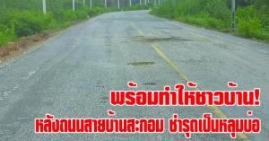 จะนะ | เตรียมทำใหม่! ถนนสายบ้านสะกอม-ท่าปาบ บางช่วงชำรุดเป็นหลุม-บ่อ ทำให้การสัญจรไปมาไม่สะดวก