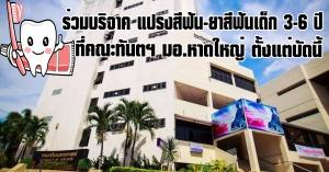 สงขลา | เด็กใต้ฟันผุสูงสุดในไทย! ขอชวนร่วมบริจาค แปรงสีฟันสำหรับเด็ก และยาสีฟันสำหรับเด็กที่มีส่วนผสมของฟลูออไรด์ ส่งมาที่ คณะทันตแพทยศาสตร์ มหาวิทยาลัยสงขลานครินทร์ เพื่อเด็ก ๆ ในสงขลา