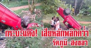 รัตภูมิ | ถนนลื่นรถเสียหลักพลิกคว่ำเข้าข้างทาง