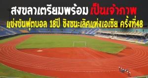 สงขลา | (เมษายน 2563) เจ้าภาพการแข่งขันฟุตบอลนักเรียนอายุไม่เกิน 18 ปี ชิงชนะเลิศแห่งเอเชีย