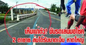 หาดใหญ่ | ใช้ถนนเห็นแก่ตัว! เส้นทางมอเตอร์ไซค์ รถยนต์ขับตามหลังบีบแตรไล่ 2 ตายยายล้มได้รับบาดเจ็บ